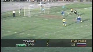 Уралан 1-2 Ротор. Кубок России 1997/1998
