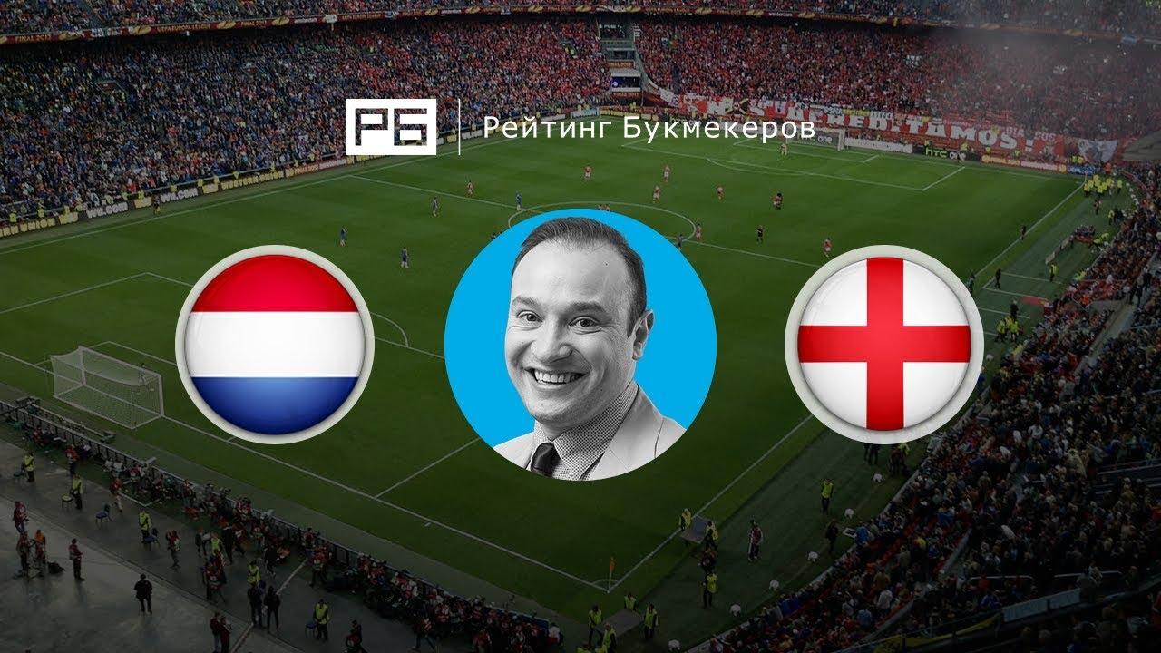 Прогноз на матч Нидерланды - Англия
