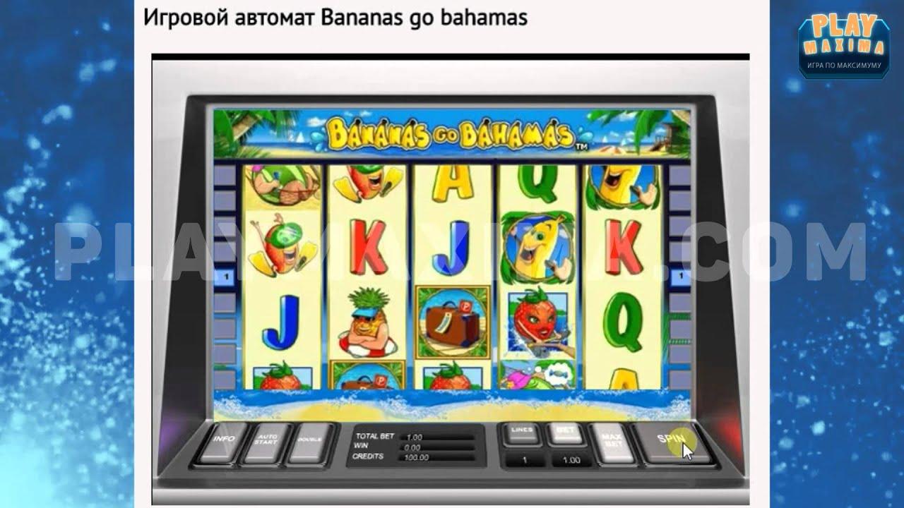 вулкан бананас играть
