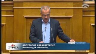 Προγραμματικές Δηλώσεις: Ομιλία Α. Καραναστάση (ΣΥΡΙΖΑ) (06/10/2015)