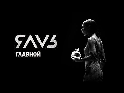 ЯАVЬ - Главной (Премьера клипа 2019) thumbnail