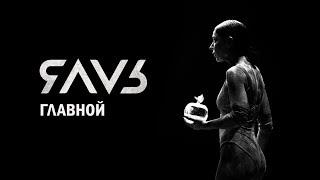 ЯАVЬ - Главной Премьера клипа 2019
