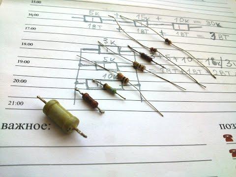 Ч.1 Резисторы (сопротивления)