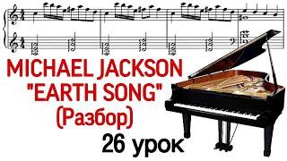26 УРОК: ''EARTH SONG MICHAEL JACKSON''. РАЗБОР.КАК ИГРАТЬ. УРОКИ ФОРТЕПИАНО ДЛЯ ВЗРОСЛЫХ. ''PRO PIANO''