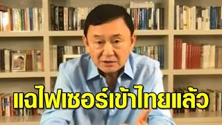 'โทนี' แนะเทคนิคฉีดวัคซีนโควิด ปูด 'ไฟเซอร์' เข้าไทยแล้ว แต่ไม่มาก