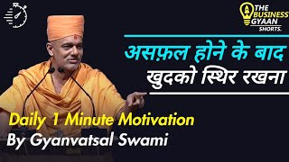 Keep Yourself Strong After Failure | TBG Shorts | Gyanvatsal Swami Motivational Speech (Hindi)