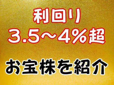 株価高騰の今でも利回り3 5~4%超えオススメ銘柄を紹介します