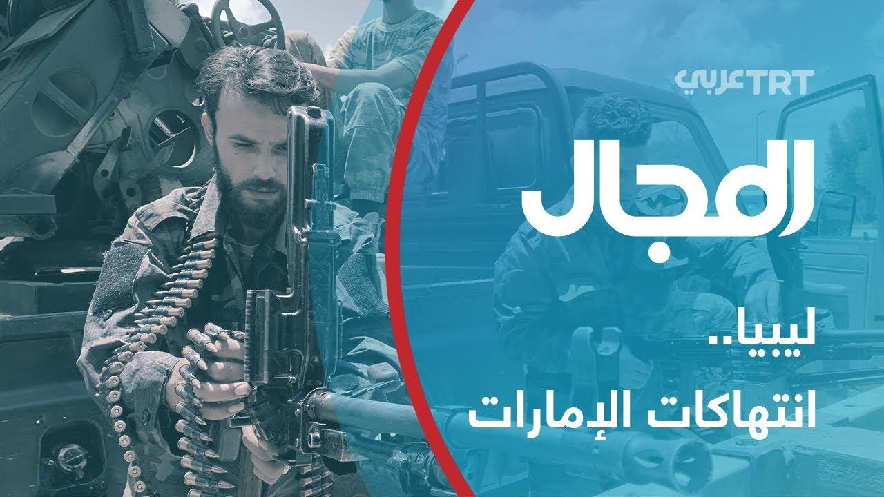 ليبيا.. من يوقف تدخلات الإمارات وغيرها؟ | المجال 279