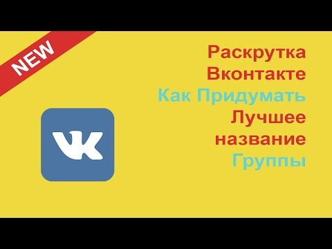 Раскрутка Вконтакте Как Создать Название для Группы (Сообщества) ВК, чтобы улучшить продвижение
