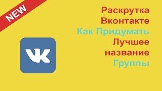 Раскрутка Вконтакте Как Создать Название для Группы (Сообщества) ВК, чтобы улучшить продвижение(, 2016-10-18T07:50:01.000Z)