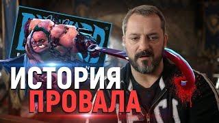САМАЯ РОКОВАЯ ОШИБКА BLIZZARD - ПОТЕРЯ ДОТЫ 2