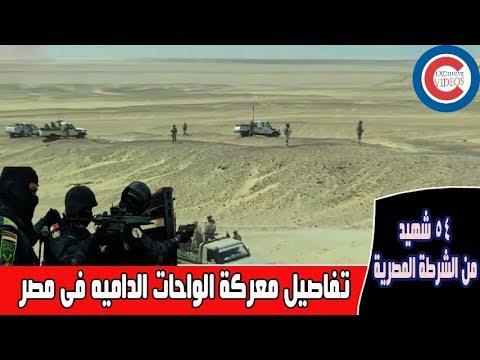 تفاصيل مهمه من احداث الواحات الداميه في مصر ووقوع عدد كبير من الشرطة