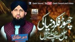 Best Asad Attari New Naat | Chor Fikr Dunya KI | Full HD Naat