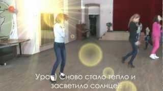 Мисс НГТУ 2012 | Тренинг на раскрепощение