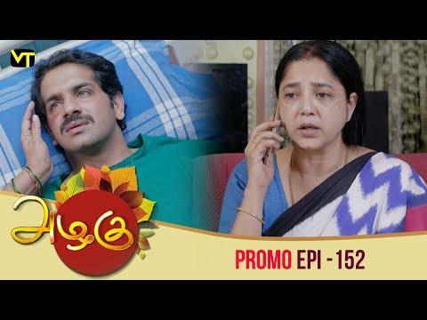 Azhagu Tamil Serial | அழகு | Epi 152 - Promo | Sun TV Serial | 21 May 2018 | Revathy | Vision Time