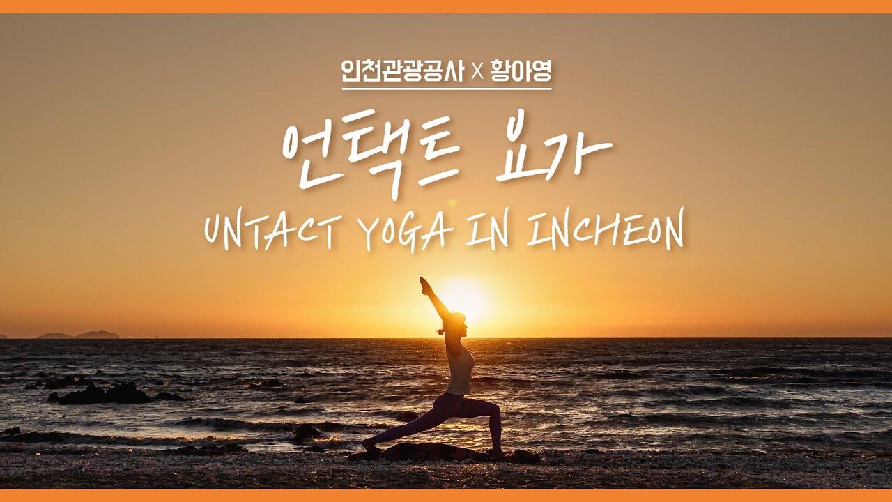 2020 언택트 요가 in 인천 Non-Contact Yoga in Incheon