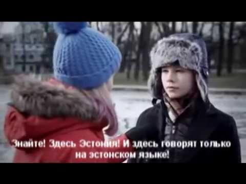 Русский мальчик и эстонская девочка (с переводом)