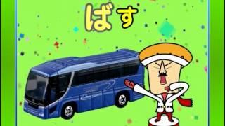 あいうえおうえんか ~トミカ・プラレール~ thumbnail