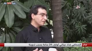 لبنان.. إخلاء سبيل صحفي أوقفته تدوينة