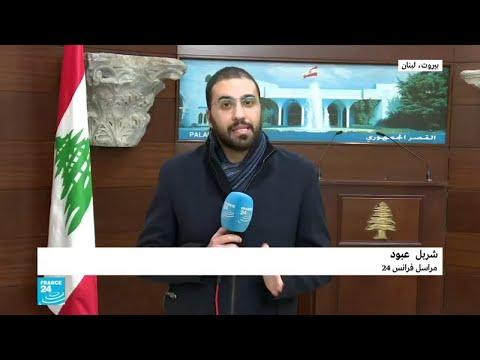 خطة جديدة للحكومة اللبنانية للنهوض بالاقتصاد المتعثر  - 17:02-2020 / 1 / 22