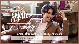 [karaoke/thaisub] 세준 (sejun of victon) - if i can't have you