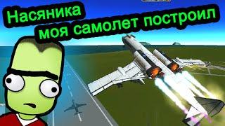 Kerbal Space Program (KSP) - Насяника, моя самолет построил