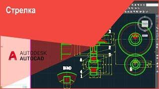 Стрелка в Автокад или как начертить (сделать) стрелку AutoCAD