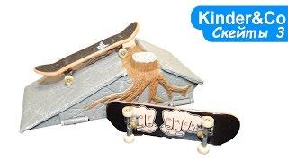 Набор Скейт и рампа. Построй скейт парк для трюков - видео обзор фингера
