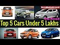 TOP 5 BEST SMALL CARS IN INDIA UNDER 5 LAKH Onroad | Best car in 5 Lakh| EaseMyCarSearch