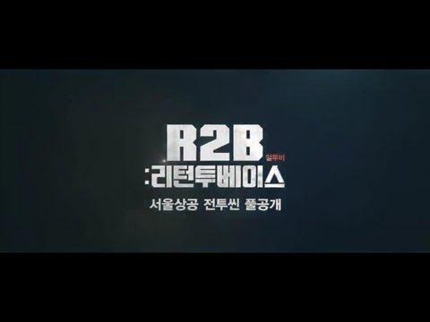 알투비:R2B 리턴투베이스  3분 하이라이트 영상 - 서울상공 전투장면  자료출처: cjenmmoviescid  MOVIDIG 무비딕
