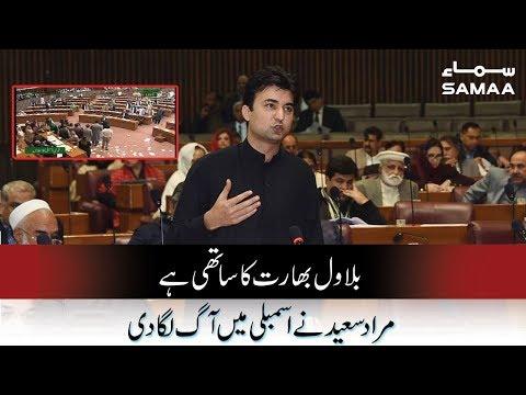 Murad Saeed Aggressive Speech In National Assembly | SAMAA TV | 23 April 2019