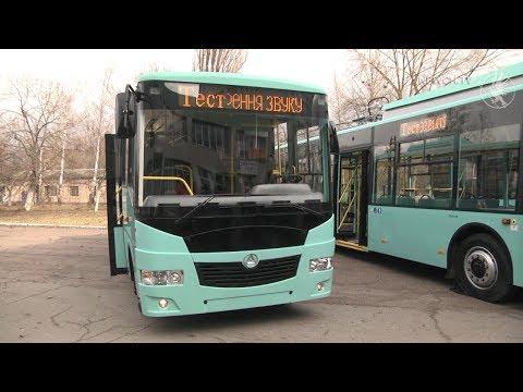 Новий автобус| Телеканал Новий Чернігів