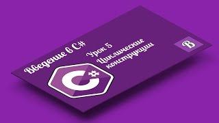 Введение в C#. Урок 5. Циклические конструкции | циклы for, while