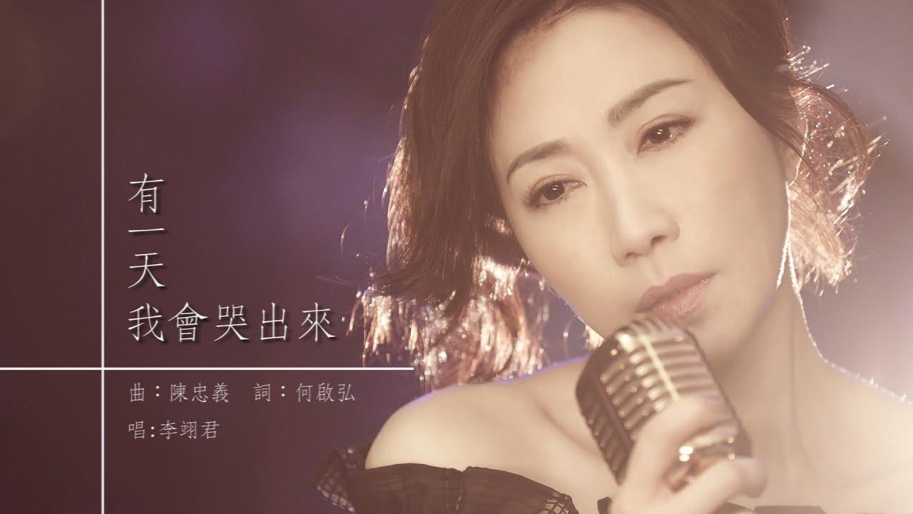 李翊君【有一天我會哭出來】艾迪昇 Official HD 官方- 歌詞版mv