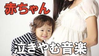 ママ'sチャンネル 登録はこちら⇒http://bit.ly/1AsCCKF 【赤ちゃん泣き...