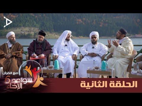 برنامج سواعد الإخاء 6 الحلقة 2