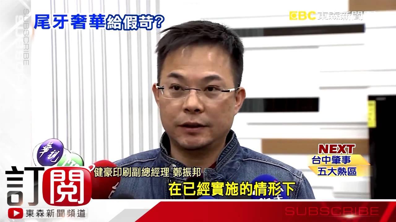 花千萬辦尾牙送名車 健豪拒周休二日? - YouTube