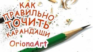 Как правильно точить карандаши ♥ Oriona Art ♥ Рассказывает Анна Оськина(В этом видео я рассказываю и показываю как правильно точить карандаши. Конечно, каждый художник выберет..., 2016-01-26T14:00:01.000Z)