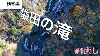 ドローン 空撮  絶景!【袋田の滝 紅葉】(茨城県 大子町) 4K Drone Japan
