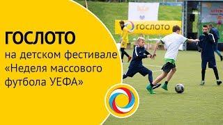 """«Гослото» на детском фестивале """"Неделя массового футбола УЕФА"""""""