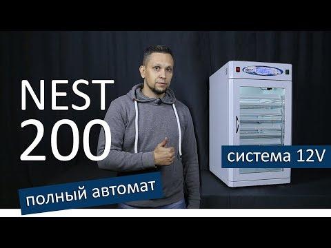 Автоматический инкубатор на 200 яиц / NEST-200