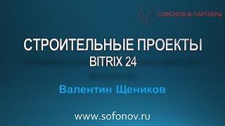 Bitrix 24 при работе со строительными проектами