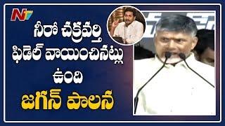 CM YS Jagan Behaves Like Nero Says Chandrababu Over Sand Crisis | NTV