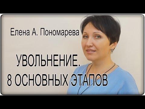 Елена А. Пономарева - Увольнение. 8 основных этапов.