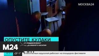 Смотреть видео Большинство россиян поддерживают закон о профилактике домашнего насилия - Москва 24 онлайн