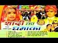 Download VIwah Geet || Saadi Ka Dhamaka || शादी का धमाका || Ramdhan Gujjar || Trimurti Cassette MP3 song and Music Video