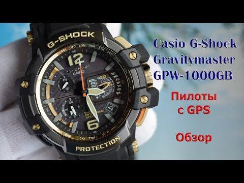 Пилоты с GPS или ТОПовые Casio Gravitymaster GPW 1000