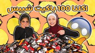 تحدي اكل 100 باكيت شيبس l ما توقعنا هيك يصير معنا !!