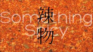 KillerBlood/辣物 (辛い物 / Something Spicy)