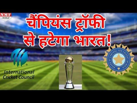 Cricket Fans के लिए आई बुरी खबर, Champions Trophy से हट सकता है India